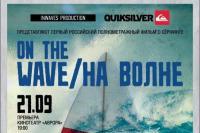 фильм На Волне / On the wave - премьера в Санкт-Петербурге