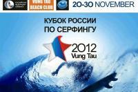 Кубок России по серфингу 2012. Вьетнам, Вунг Тау.