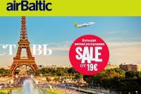 Большая зимняя распродажа авиабилетов от AirBaltic на лето 2016