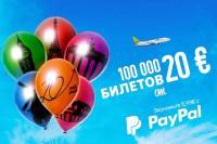 Юбилейная распродажа авиабилетов к 20-илетию AirBaltic