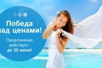 """Акция от авиакомпании """"Победа"""":  спеццены до 30 июня 2015"""