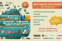 фестиваль для путешественников Trip-secrets.