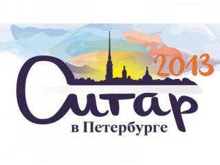Фестиваль Ситар в Петербурге
