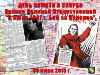 """Реконструкция: """"В июне 1941 года. Бой за Перевоз."""""""
