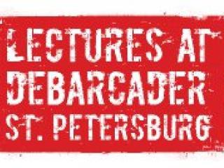 Лекции на Дебаркадере - в Петербурге. Грузия