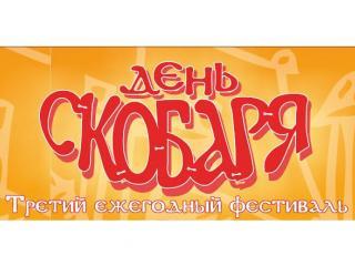 День Скобаря