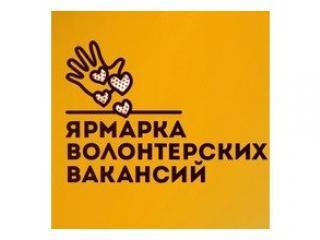 Ярмарка Волонтерских Вакансий