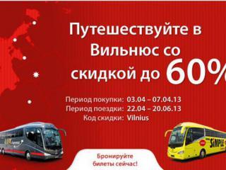 Lux Express: Все дороги ведут в Вильнюс!