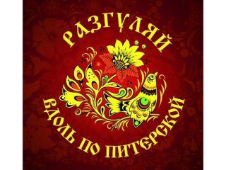 Разгуляй вдоль по Питерской - 3