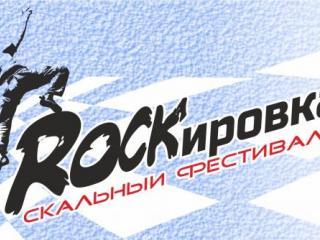 скальный фестиваль ROCKировка