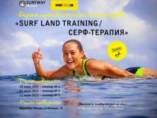 "Серия мастер-классов ""Surf Land Training"""