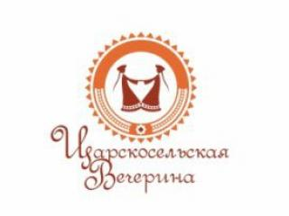 Царскосельская Вечерина 2013