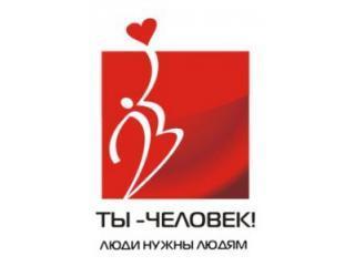 """Всероссийский некоммерческий проект """"Ты – Человек!"""""""