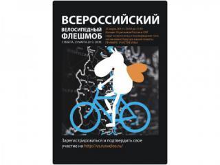 """Всероссийский велофлешмоб """"Велосветлячки - за экологию и спорт!"""""""